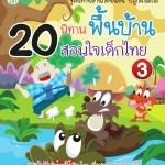 20 นิทานพื้นบ้าน สอนใจเด็กไทย เล่ม 3
