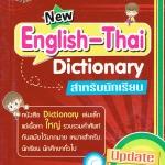 New Dictionary English-Thai สำหรับนักเรียน