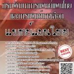 โหลดแนวข้อสอบ แพทย์แผนไทย กรมพัฒนาการแพทย์แผนไทยและการแพทย์ทางเลือก