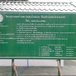 โครงการระบบน้ำประปาหมู่บ้านน้ำดื่มเพื่อชุมชน