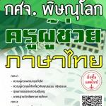 โหลดแนวข้อสอบ ครูผู้ช่วย ภาษาไทย กศจ. พิษณุโลก