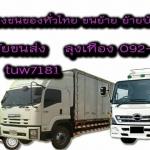 รถรับจ้างนครศรีธรรมราช ประเทืองชัยขนส่ง ราคาถูก 092-4097181 รถกระบะรับจ้างขนของ หกล้อรับจ้าง สิบล้อรับจ้าง