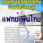โหลดแนวข้อสอบ แพทย์แผนไทย สำนักงานสาธารณสุขจังหวัดจันทบุรี