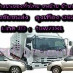 รถรับจ้างจังหวัดขอนแก่น รับจ้างขนของ รถกระบะรับจ้าง รถหกล้อรับจ้าง ย้ายบ้าน 10ล้อทุกชนิด