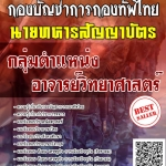 โหลดแนวข้อสอบ นายทหารสัญญาบัตร กลุ่มตำแหน่งอาจารย์วิทยาศาสตร์ กองบัญชาการกองทัพไทย