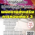 โหลดแนวข้อสอบ พนักงานส่งเสริมการท่องเที่ยว 3 การท่องเที่ยวแห่งประเทศไทย (ททท.)