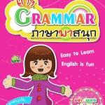เก่ง Grammar ภาษาพาสนุก