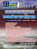 #สรุป#แนวข้อสอบเจ้าหน้าที่ตรวจอาวุธและวัตถุอันตราย กรมท่าอากาศยาน