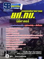 #[[สรุป]] แนวข้อสอบนิติศาสตร์ ยศ.ทบ.กรมยุทธศึกษาทหารบก