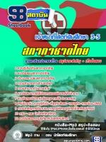 #สรุป+แนวข้อสอบเจ้าหน้าที่โสตทัศนศึกษา 3-5 สภากาชาดไทย