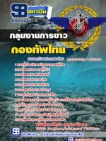 **[สรุป] แนวข้อสอบกลุ่มตำแหน่งการข่าว กองบัญชาการกองทัพไทย