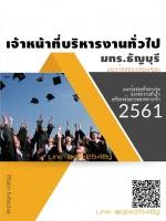 แนวข้อสอบ เจ้าหน้าที่บริหารงานทั่วไป มหาวิทยาลัยเทคโนโลยีราชมงคลธัญบุรี 61