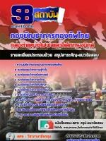 **[สรุป] แนวข้อสอบกลุ่มตำแหน่งไฟฟ้าและอิเล็กทรอนิกส์ กองบัญชาการกองทัพไทย