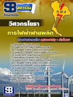 **((แม่นยำ)) แนวข้อสอบวิศวกรโยธา กฟผ. การไฟฟ้าผลิตแห่งประเทศไทย