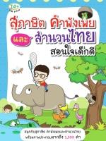 สุภาษิต คำพังเพย และสำนวนไทย สอนใจเด็กดี