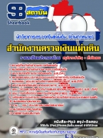 #[[แม่นยำ]] แนวข้อสอบนักวิชาการตรวจเงินแผ่นดิน (ด้านกฏหมาย) สำนักงานการตรวจเงินแผ่นดิน