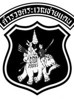#สรุปแนวข้อสอบ (ตชด.) ตำรวจตระเวนชายแดน