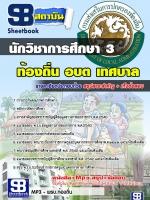#(( File PDF ))# สรุปแนวข้อสอบนักวิชาการศึกษา 3 ท้องถิ่น อปท. อบจ. อบต. เทศบาล