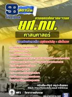 #[[สรุป]] แนวข้อสอบศาสนศาสตร์ (ยศ.ทบ.) กรมยุทธศึกษาทหารบก