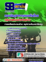 **[สรุป] แนวข้อสอบกลุ่มตำแหน่งช่างก่อสร้าง กองบัญชาการกองทัพไทย