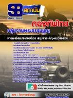 **[สรุป] แนวข้อสอบกลุ่มงานพระธรรมนูญ กองบัญชาการกองทัพไทย