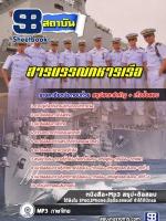 #Update + แนวข้อสอบ(สารบรรณทหารเรือ) กรมสารบรรณทหารเรือ