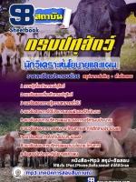 #((ติวสอบ))# สรุปแนวข้อสอบนักวิเคราะห์นโยบายและแผน กรมปศุสัตว์