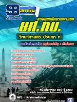 #[[สรุป]] แนวข้อสอบนายทหารสัญญาบัตร วิทยาศาสตร์ ประเภท ก ยศ.ทบ. กรมยุทธศึกษาทหารบก
