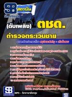 #สรุปแนวข้อสอบดับเพลิง (ตชด.) ตำรวจตระเวนชายแดน