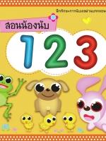 สอนน้องนับ 123