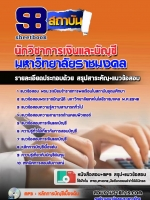 # E-book # แนวข้อสอบนักวิชาการเงินและบัญชี มหาวิทยาลัยราชมงคล