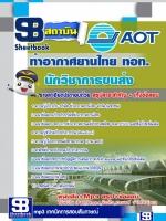 ((E-book)) สรุปแนวข้อสอบนักวิชาการขนส่ง ท่าอากาศยานไทย AOT