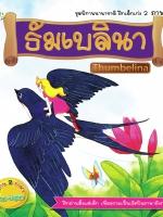 ธัมเบลิน่า 2 ภาษา