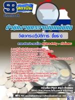#((แนวข้อสอบ))# วิศวกรปฏิบัติการ (โยธา) สำนักงานการตรวจเงินแผ่นดิน
