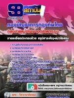 **[สรุป] แนวข้อสอบกลุ่มตำแหน่งไฟฟ้าอุตสาหกรรม กองบัญชาการกองทัพไทย