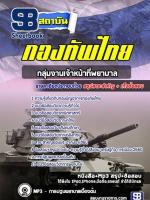 **[[ LOAD ]]** แนวข้อสอบกลุ่มงานเจ้าหน้าที่พยาบาล กองบัญชาการกองทัพไทย