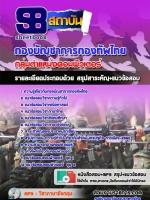 **[สรุป] แนวข้อสอบกลุ่มตำแหน่งคอมพิวเตอร์ กองบัญชาการกองทัพไทย