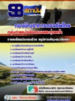 **[สรุป] แนวข้อสอบกลุ่มตำแหน่งพืชกรรมและทุ่งหญ้า กองบัญชาการกองทัพไทย