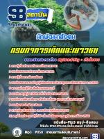 #(( E-book )) สรุปแนวข้อสอบนักพัฒนาสังคม กรมกิจการเด็กและเยาวชน