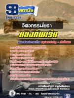 #((E-book)) แนวข้อสอบวิศวกรรมโยธา สัญญาบัตรกองทัพเรือ