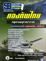 **[[ LOAD ]]** สรุปแนวข้อสอบกลุ่มงานอนุศาสนาจารย์ กองบัญชาการกองทัพไทย