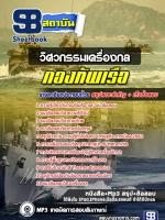 #((E-book)) แนวข้อสอบวิศวกรรมเครื่องกล สัญญาบัตรกองทัพเรือ