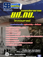 #[[สรุป]] แนวข้อสอบวิศวกรรมศาสตร์ ยศ.ทบ.กรมยุทธศึกษาทหารบก
