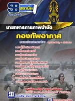 ## สรุปแนวข้อสอบ ##(ชั้นสัญญาบัตร)นายทหารกายภาพบำบัด กองทัพอากาศ
