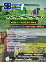 #((Sure)) แนวข้อสอบนักวิชาการส่งเสริมการเกษตร กรมส่งเสริมการเกษตร