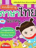 แบบฝึกอ่าน ภาษาไทยของน้องหนู