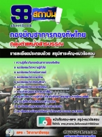 **[สรุป] แนวข้อสอบกลุ่มตำแหน่งสารบรรณ กองบัญชาการกองทัพไทย