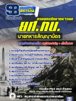 #[[สรุป]] แนวข้อสอบนายทหารสัญญาบัตร ยศ.ทบ. กรมยุทธศึกษาทหารบก