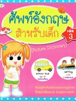 ศัพท์อังกฤษสำหรับเด็ก เล่ม 3