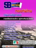 **[สรุป] แนวข้อสอบกลุ่มตำแหน่งรัฐศาสตร์ กองบัญชาการกองทัพไทย